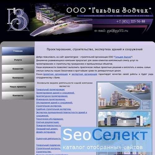 Проектирование, строительство, экспертиза зданий и - http://gz52.ru/