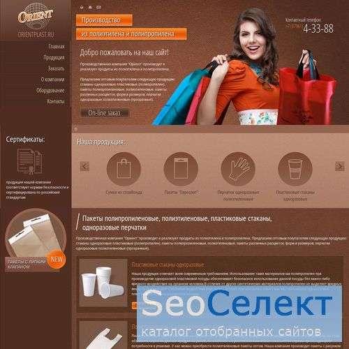 Полипропиленовые пакеты на заказ - http://orientplast.ru/