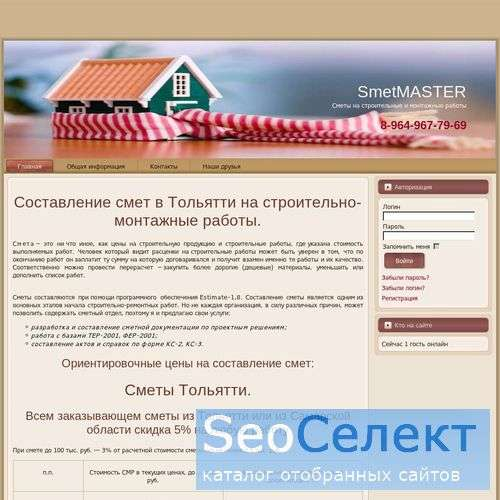 SmetMASTER | СметМАСТЕР - Составление смет - http://smetmaster.ru/