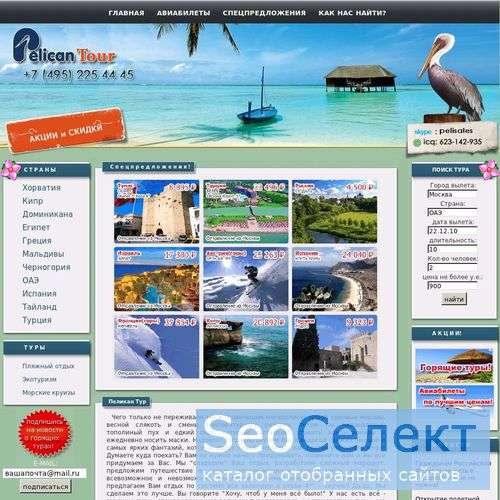 Пеликан Тур - http://www.pelicantour.ru/