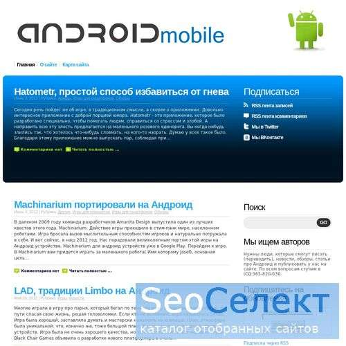 AndroidMobile - http://androidmobil.ru/