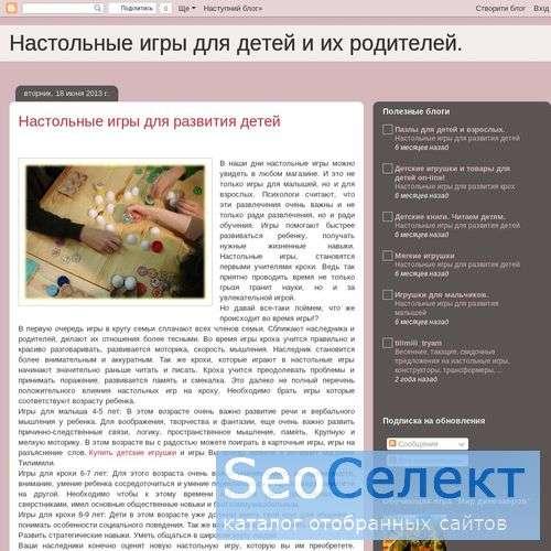 Настольные игры для детей и их родителей. - http://igri-na-stole.blogspot.com/