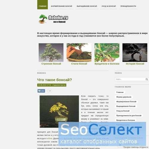 Roboku - все обонсай - http://roboku.ru/