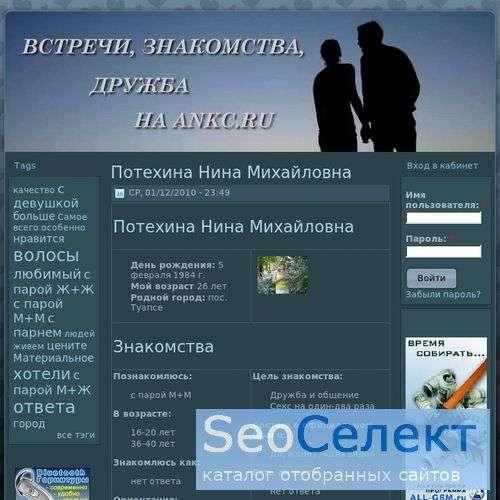 sayt-znakomstv-1-dvoe-ru