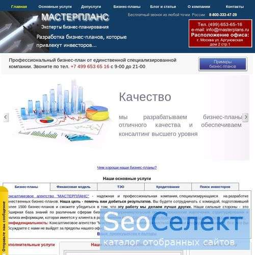 Разработка бизнес-планов - http://www.masterplans.ru/