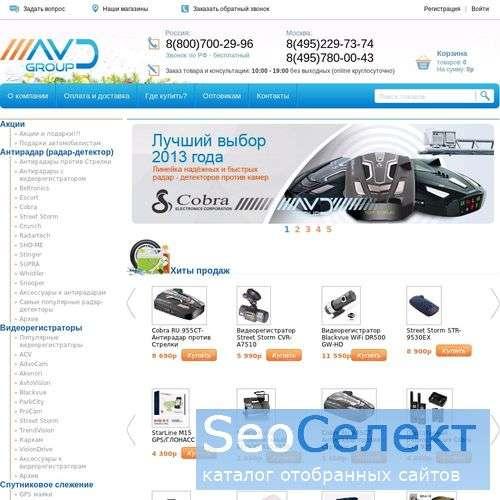 авд групп - http://avd-group.ru/