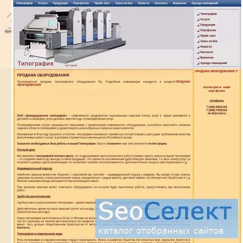 Домодедовская типография ОАО - http://www.first-printer.ru/
