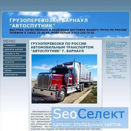 Перевозка грузов автомобильным транспортом по Росс - http://altgruz.okis.ru/