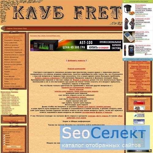 fretki - http://horya.ucoz.ru/