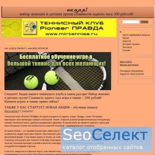 Теннисный клуб, теннисные корты, уроки тенниса. - http://www.mirtennisa.ru/