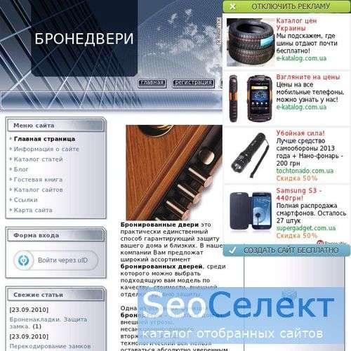 Технологии производства дверей - http://bronedveri.ucoz.ru/