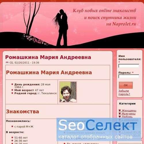 Лучший платный сайт знакомств