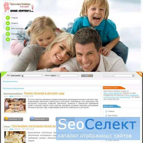 Дом и семья - http://home-center74.ru/