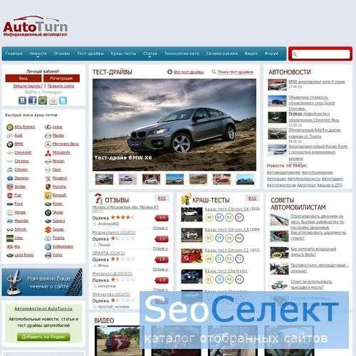 Информационный автомобильный портал - http://autoturn.ru/
