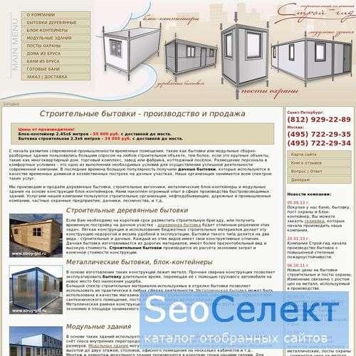 Производство и продажа блок-контейнеров на интерне - http://www.stroy-gid.ru/