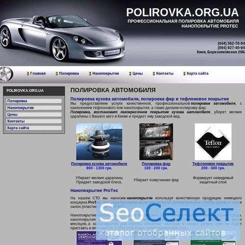 Профессиональная полировка автомобиля, нанообрабо - http://polirovka.org.ua/