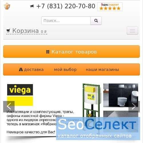 Фабрика тепла - http://www.fabrikatepla.ru/