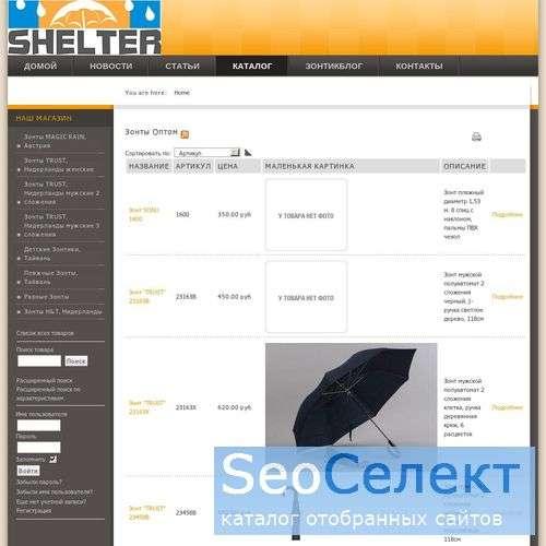 Зонтики оптом. Пляжные, детские, мужские, женские. - http://zont.nsk.ru/