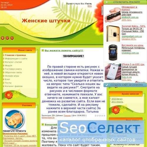 Женские штучки - http://genskiewty4ki.ucoz.ua/