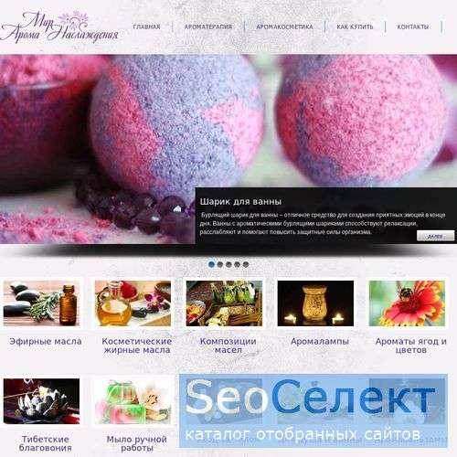Мир АромаНаслаждения и Ароматерапии - http://www.aromapleasure.ru/