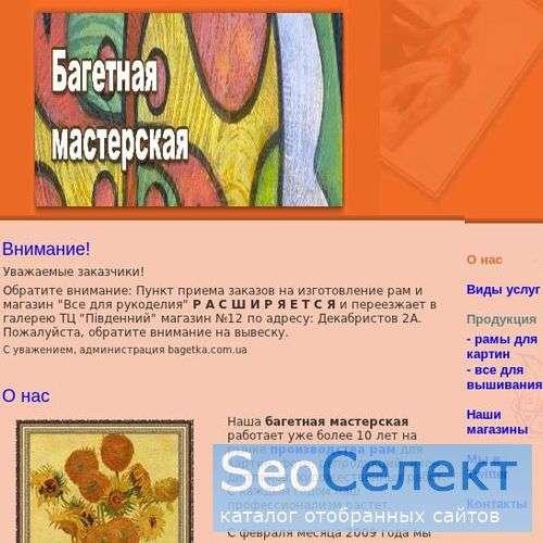 Багетная мастерская - http://www.bagetka.com.ua/