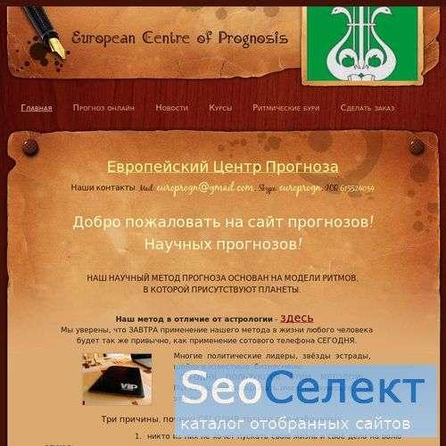 Европейский Центр Прогнозов - http://ru-progn.weebly.com/