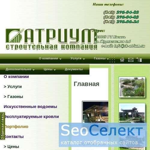 Рулонный газон Ландшафтный дизайн благоустройство - http://www.sk-atrium.su/