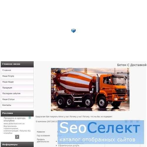 Продажа товарного бетона. - http://beton.ftes.info/