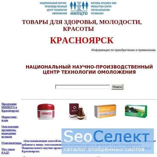 Товары для здоровья, молодости и красоты в Красноя - http://krasinform24.narod.ru/