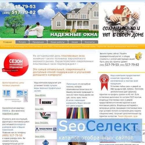 Пластиковые окна - сезон скидок!!! - http://okna.altpress.ru/