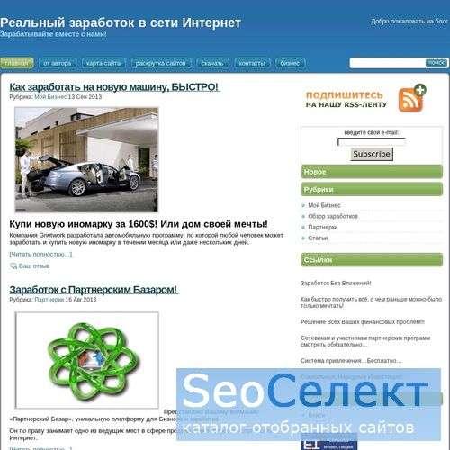 Дополнительный заработок на дому - http://www.dochod.ru/