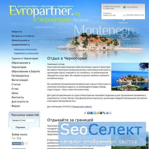 Иммиграция в Черногорию - http://evropartner.org/