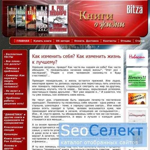 Продаюдианетику - http://knigi-lrh.ru/