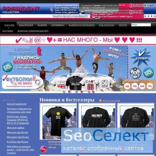 """Интернет-магазин одежды """"president"""" - http://www.president.prostoprint.com/"""