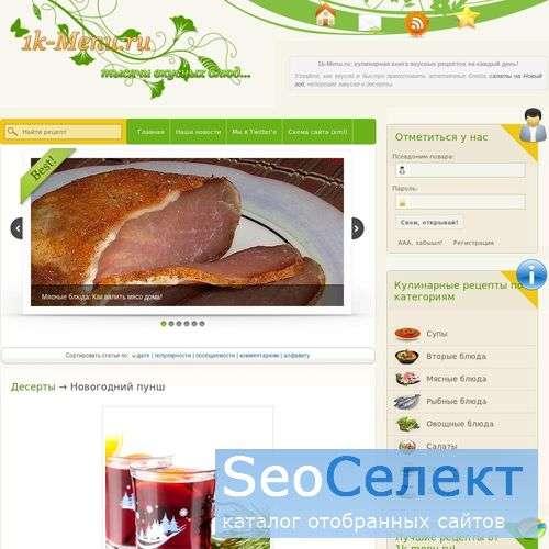 1k-menu.ru - кулинарные рецепты вкусных блюд - http://1k-menu.ru/