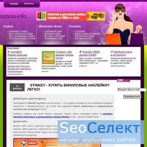 FAQ на русском языке по сайту taobao.com - http://www.taobao-info.ru/