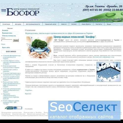 Водоподготовка Украина Днепропетровск nlt.dp.ua - http://www.nlt.dp.ua/