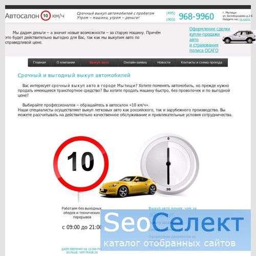 Автосалон 10 км/ч: срочный выкуп подержанных авто - http://vikupavto10km.ru/