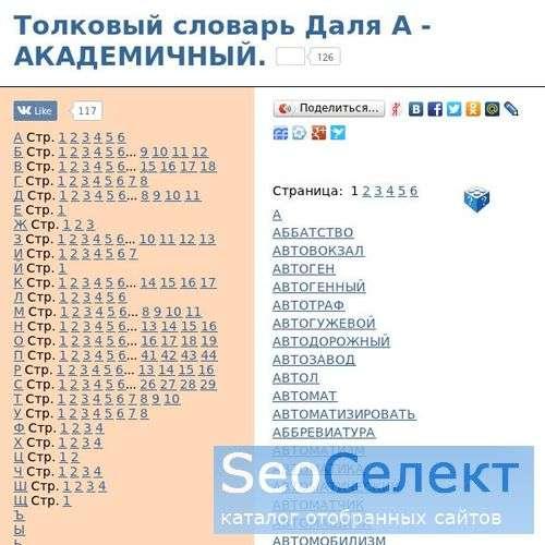 Известный словарь Даля - лучшая версия в Интернете - http://altad.ru/