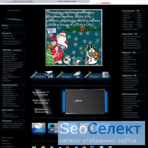 ТВ Плюс - http://www.tvplus.samr.ru/
