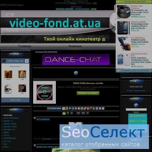 VIDEO-FOND cinema online free.Фильмы онлайн беспл - http://video-fond.at.ua/