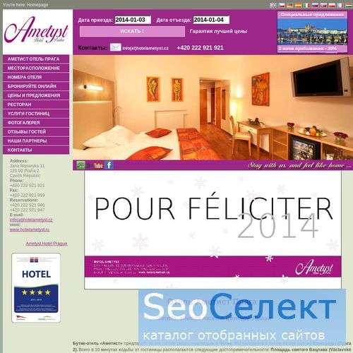 Отель Аметист Прага - бизнес отель класса-люкс в ц - http://www.hotelametyst.ru/