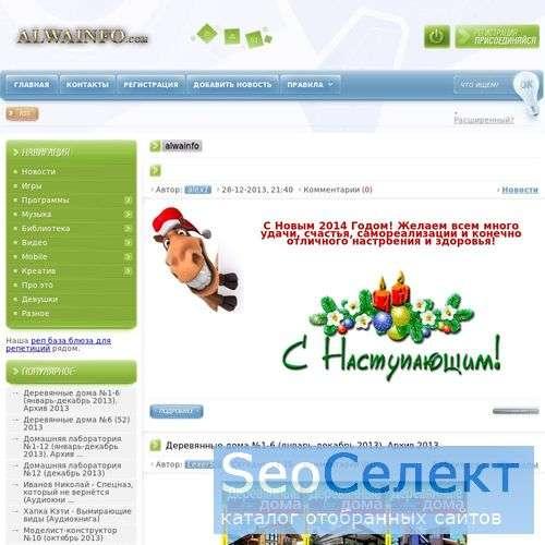 alwainfo- информационно развлекательный портал - http://alwainfo.com/