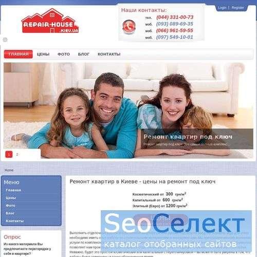 Ремонт квартир в Киеве - http://repair-house.kiev.ua/