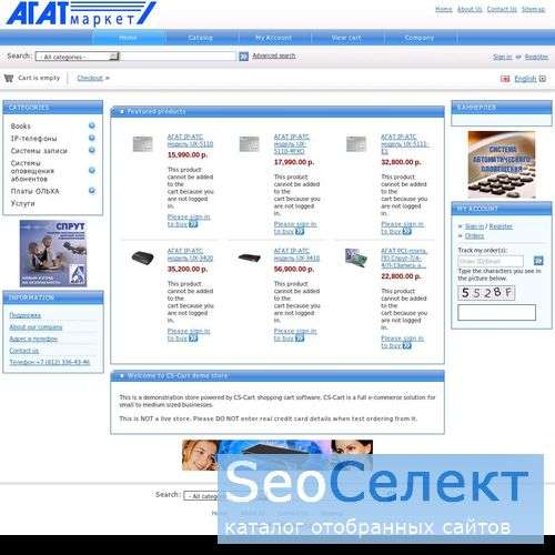 Интернет-магазин agat-market.ru - http://www.agat-market.ru/