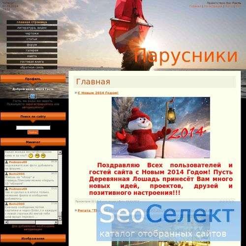 Парусники - http://parus.ucoz.lv/