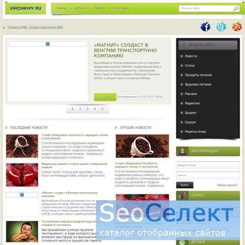 ООО «Содр» - оптово-розничная торговля продуктами - http://www.unionkmv.ru/