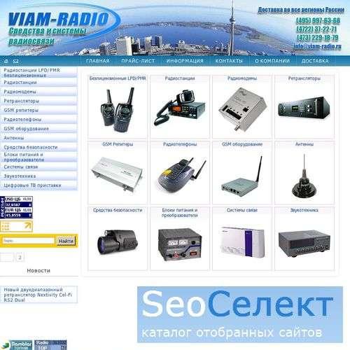 Cредства и сиcтемы радиосвязи - VIAM-RADIO - http://viam-radio.ru/