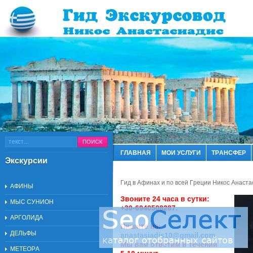 Гид в Афинах и по всей Греции Анастасиадис - http://www.anastasiadis.ru/