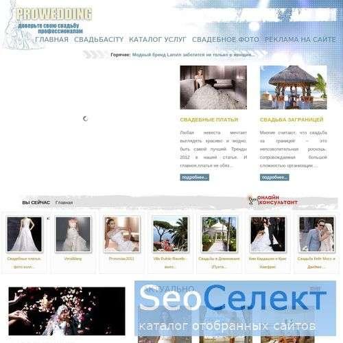 Сайт Prowedding.ru - все о свадьбах в Ростове - http://pwedding.ru/
